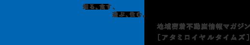 「熱海ロイヤルタイムズ」熱海駅前の不動産会社が運営する地域密着不動産WEBマガジン